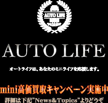 大阪府茨木市にあるオートライフは、ミニ、ミニクーパーなどをサポートするフレンドリーなショップです