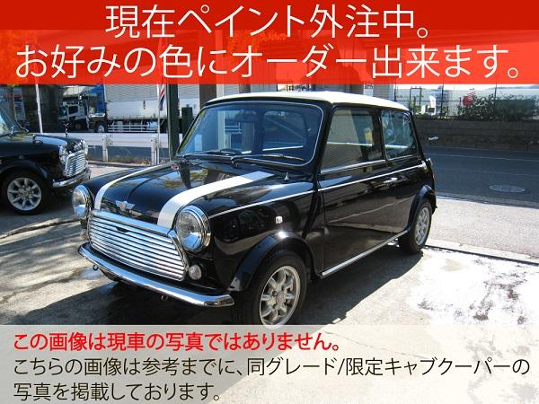 1991年式限定キャブクーパー/カラーオーダー受付ます/1300cc